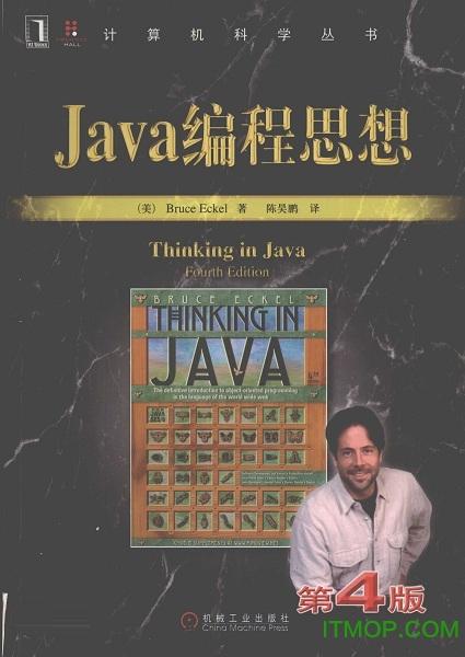 java编程思想第四版pdf
