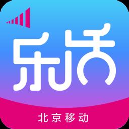 北京移动乐活v2.2.4 安卓版