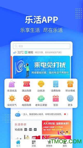 北京移��坊� v2.2.4 安卓版 0