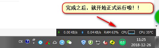 Wise System Monitor中文版