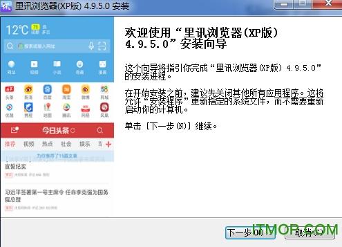 里讯浏览器电脑版 v8.21.03.27 官方版 0