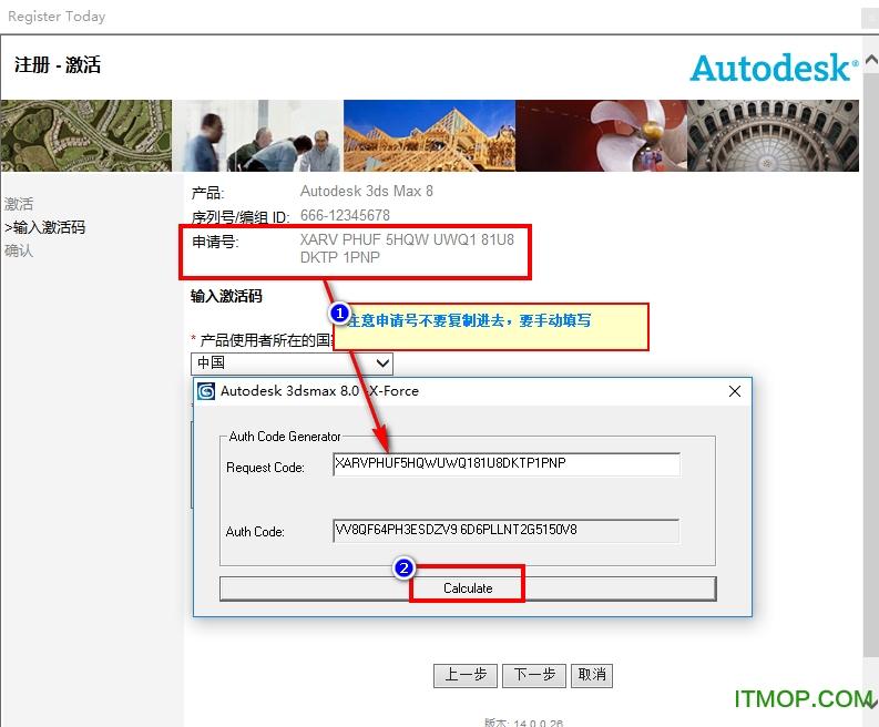 3dmax8.0中文版