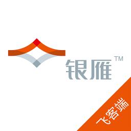 银雁飞送飞客端app