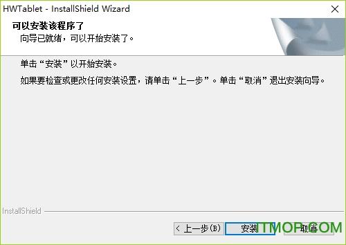 Hanwang电子白板软件下载