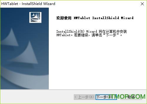 汉王电子白板驱动(HWTablet) v3.0.9 免费版 0
