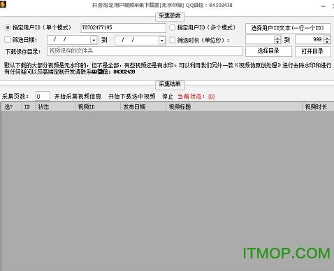 抖音指定用�粢��l采集下�d器 v1.0.0.0 免�M版 0