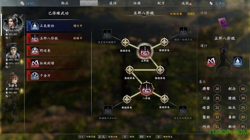 河洛群侠传steam破解未加密版 v1.23 学习版 1