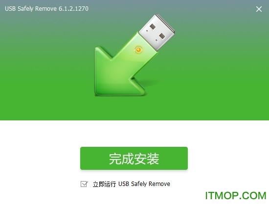 USB Safely Remove破解版