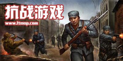 抗战游戏大全_安卓抗战游戏下载_抗战游戏手机版