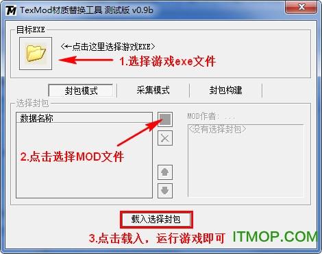 texmod中文版