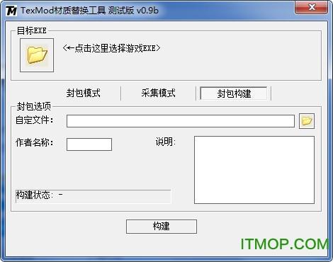texmod材质替换工具 v0.9b 绿色版 0
