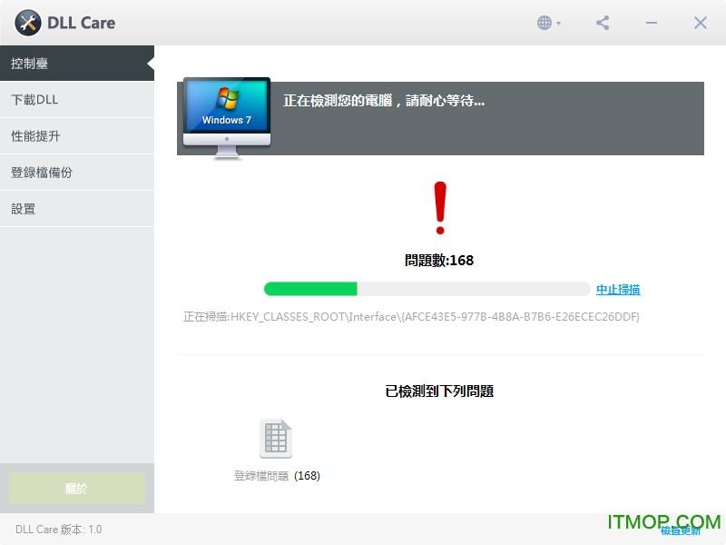 DLL Care免激活�a版 v1.0.0.2266 中文�G色版 0
