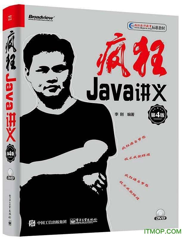 疯狂java讲义第三版电子书 pdf高清完整版 0