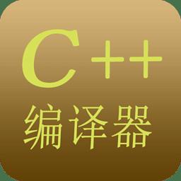 c++��g器升�版(c++ compiler IDE)