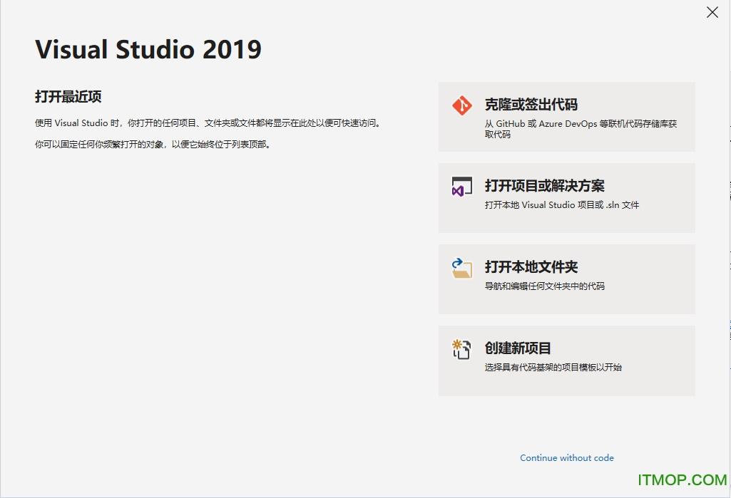 Visual Studio 2019最新版本 v2.11.13.53049 正式版 0
