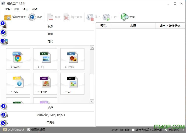 格式工厂官方中文版