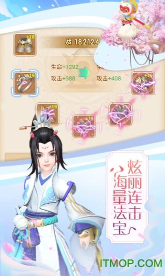 腾讯手游萌骑无双 v1.0.8 安卓版 1