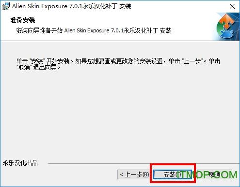 exposure7汉化版