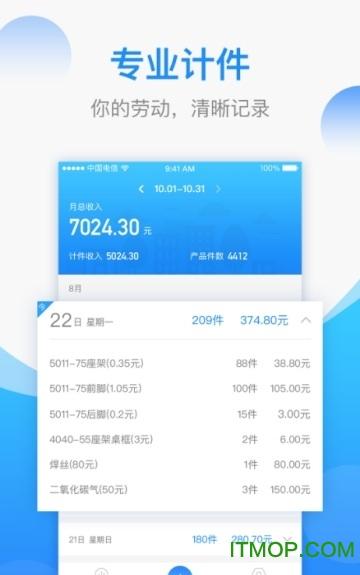 安心计件计算器 v2.2.10 安卓版 0