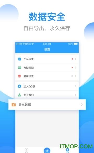 计件计算器app