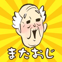 爷爷还没出现(またおじ)
