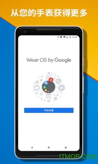 Wear OS by Google v2.41.0.338265086.le 安卓版1