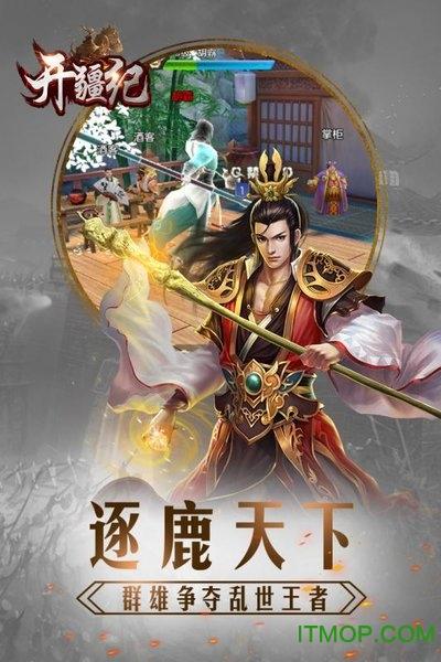 开疆纪九游最新版 v3.00.22 安卓版 3