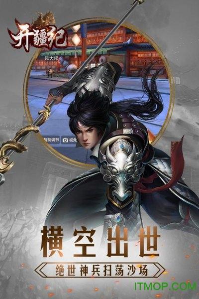 开疆纪九游最新版 v3.00.22 安卓版 0