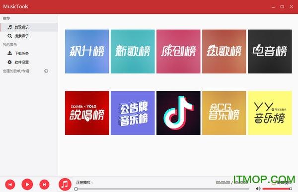 MusicTools无损付费音乐免费下载工具 v1.9.5.10 正式版 0