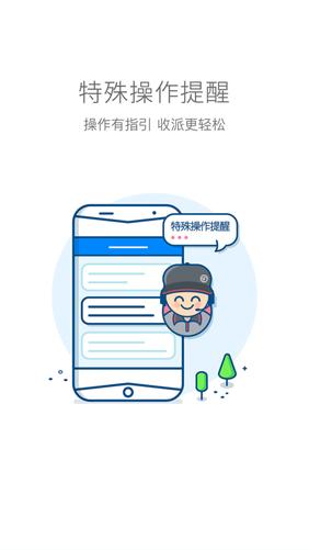 顺丰丰小弟ios版 v1.3.4 iPhone版 1