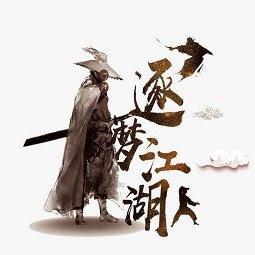 文字游戏逐梦江湖