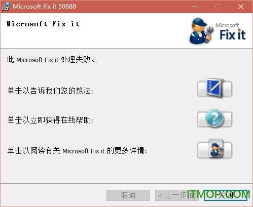microsoftfixit50688.msi