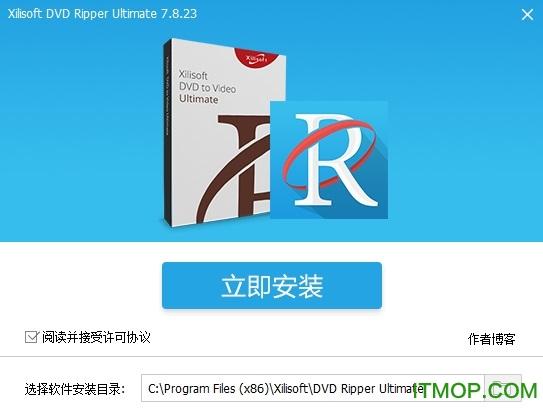 曦力 DVD 复制工具 Xilisoft DVD Ripper Platinum v7.8.23 中文免费版 0