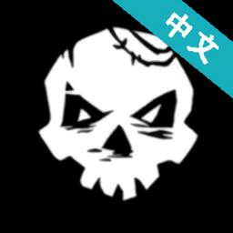 最后的海盗岛屿生存中文版