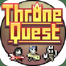 王座任务内购龙8国际娱乐唯一官方网站(Throne Quest)