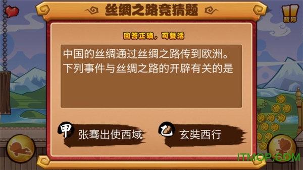 丝绸之路中文版 v1.0.40918.1 安卓版 2