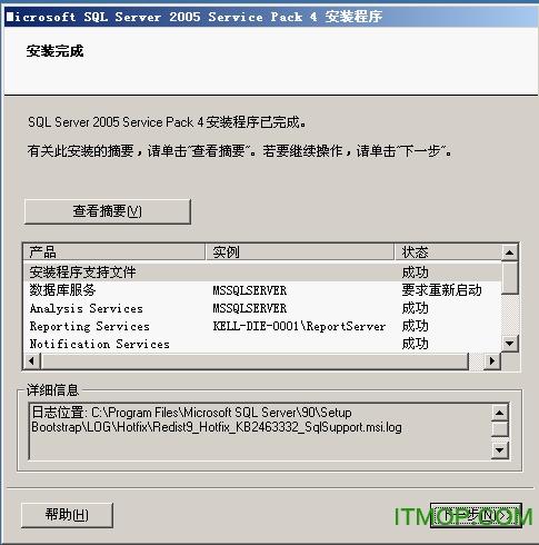 sql 2005 sp4补丁