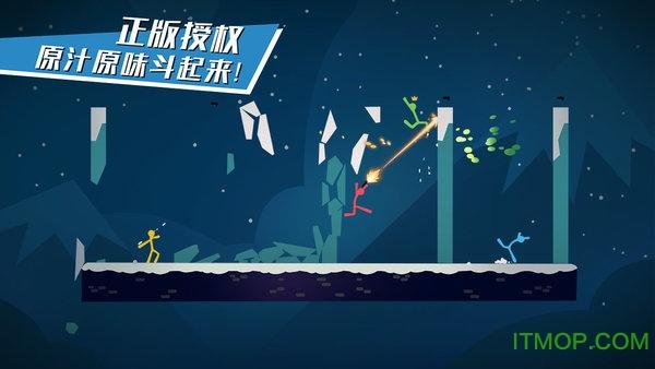 逗斗火柴人 v1.0.9.4191 安卓最新版 2