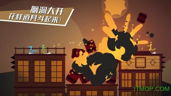 逗斗火柴人 v1.0.9.4191 安卓最新版 3