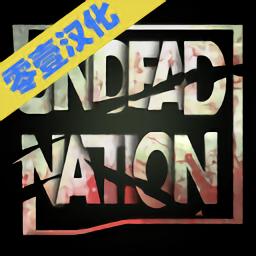 亡�`��度最后的避�y所中文破解版(undead nation)