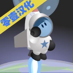 火箭背包男孩汉化版