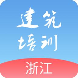 浙江建筑培训软件