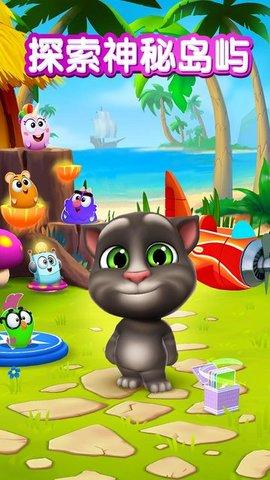 我的汤姆猫2游戏(My Talking Tom 2) v1.2.0.72 安卓龙8国际娱乐long8.cc 1