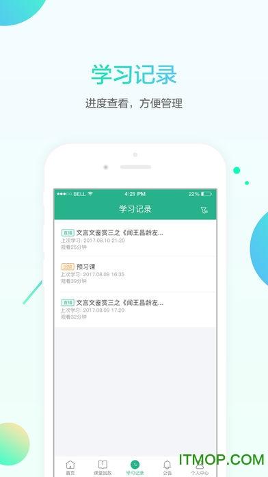 名师e学堂ios版 v1.3.5 iPhone版 3