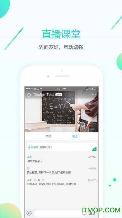 名师e学堂ios版 v1.3.5 iPhone版 1