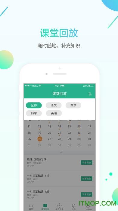 名师e学堂app苹果版