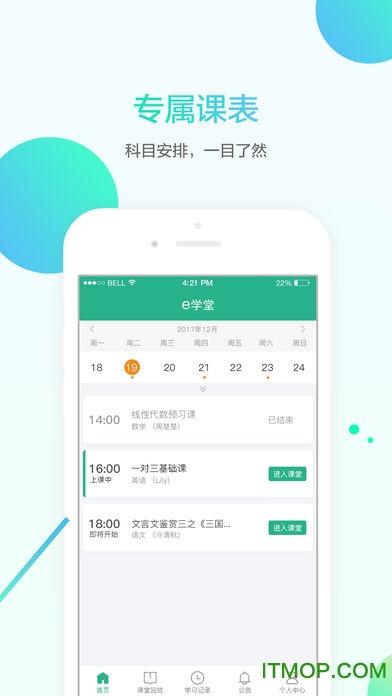 名师e学堂ios版 v1.3.5 iPhone版 0
