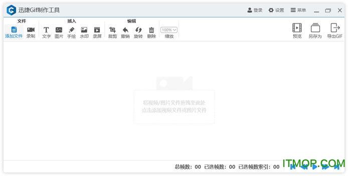 迅捷Gif制作工具最新龙8国际娱乐唯一官方网站 v1.0.1 龙8娱乐平台 0