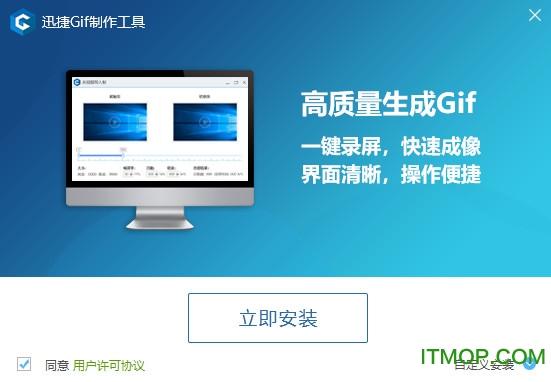 迅捷gif制作工具龙8国际娱乐唯一官方网站