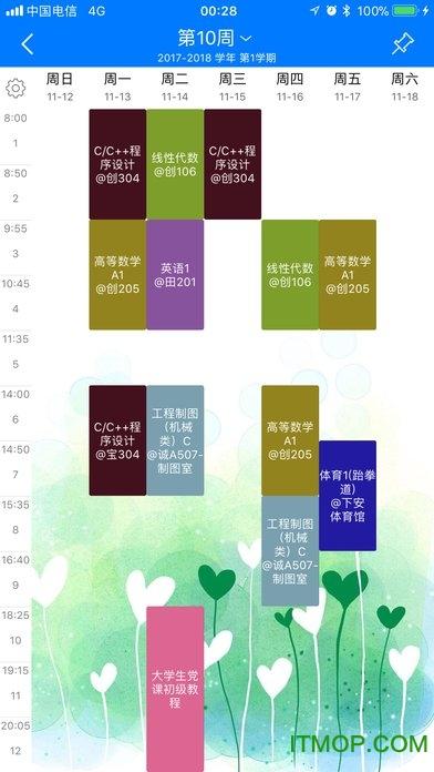 福建农林大学ifafu v0.9.5 安卓版 3